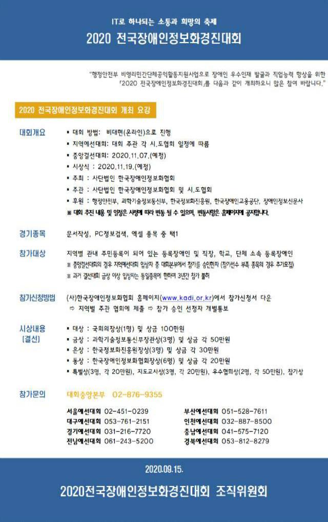 2020전국장애인정보화경진대회 개최요강.jpg